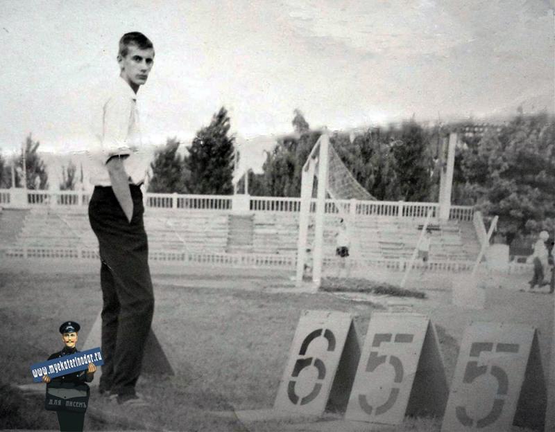"""Краснодар. На стадионе """"Динамо"""", 1966 год"""
