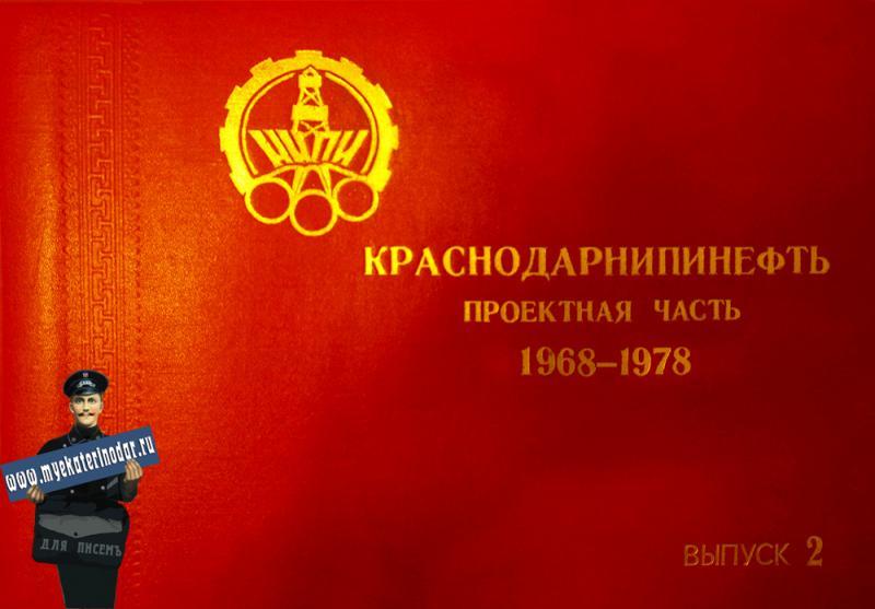 Обложка альбома КраснодарНИПИнефть.
