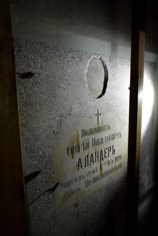 Одна из усыпальниц в крипте Екатерининского собора