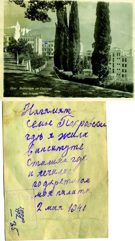 Открытка в Краснодар, 2 мая 1941 года