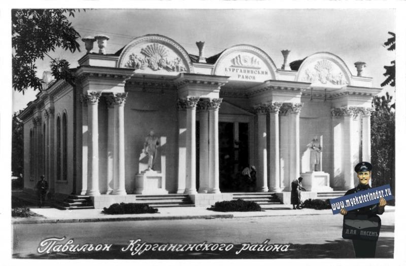 Павильон Курганинского района