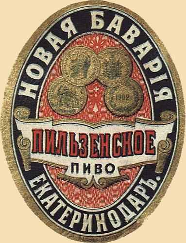 Екатеринодар. Пивоваренный завод №1 «Новая Бавария»