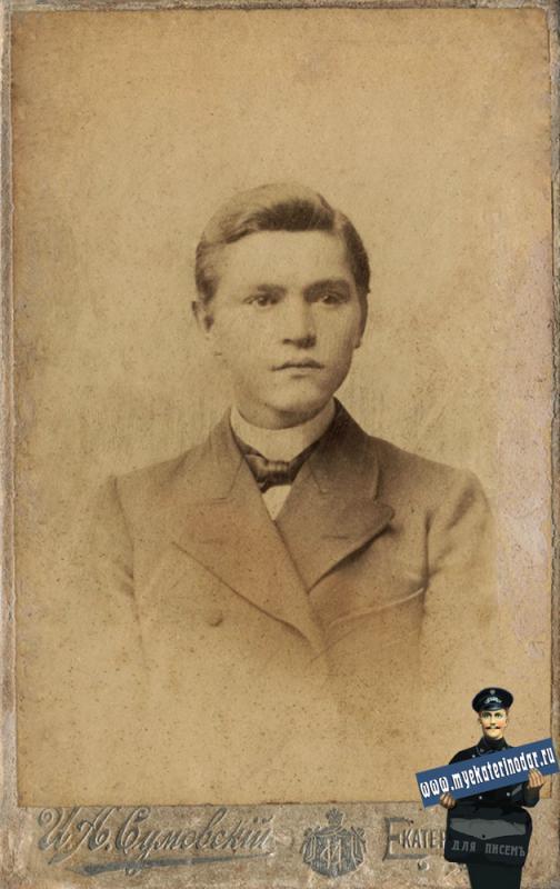 Екатеринодар. Фотограф Сумовский И.А. Портрет мещанина