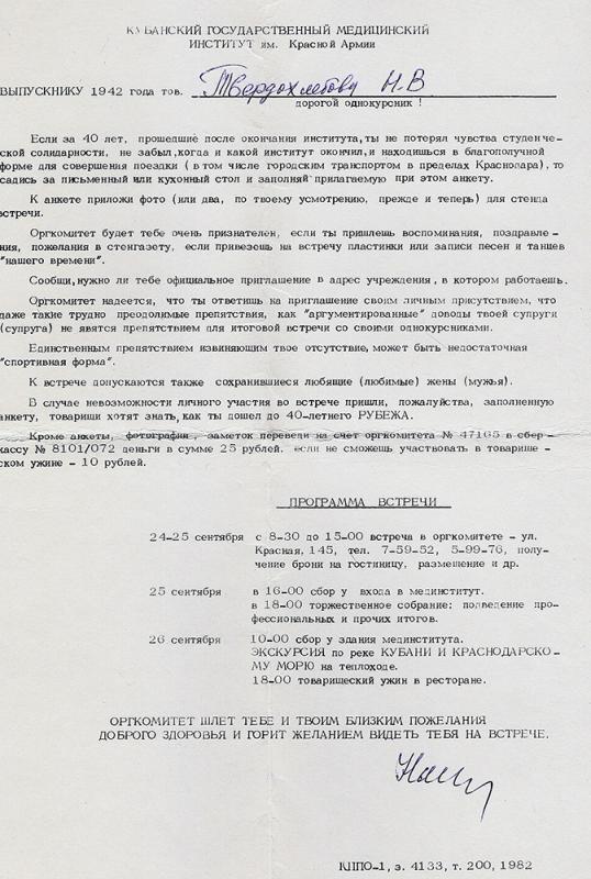 Краснодар. Пригласительный билет Кубанского Медицинского Института имени Красной Армии выпускнику 1942 года.