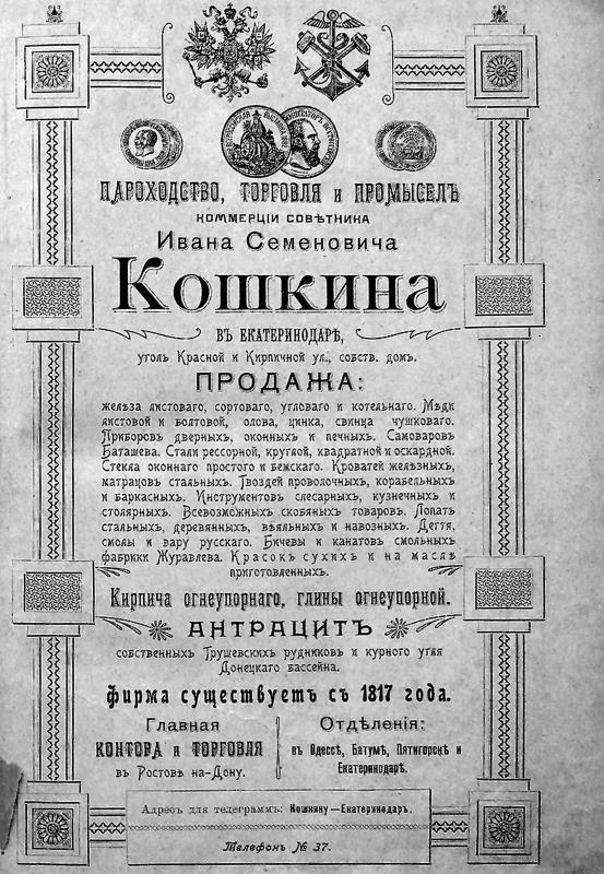 Реклама. Екатеринодар 1901 г.. Угол Красной и Кирпичной ул., собств. дом. И.С. Кошкин.
