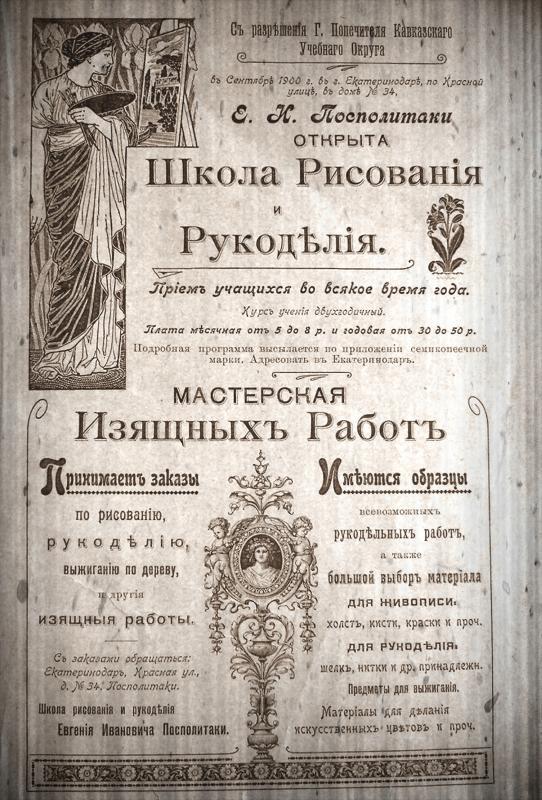 Реклама. Екатеринодар 1901 г.. Ул. Красная дом №34. Посполитаки Евгений Иванович.