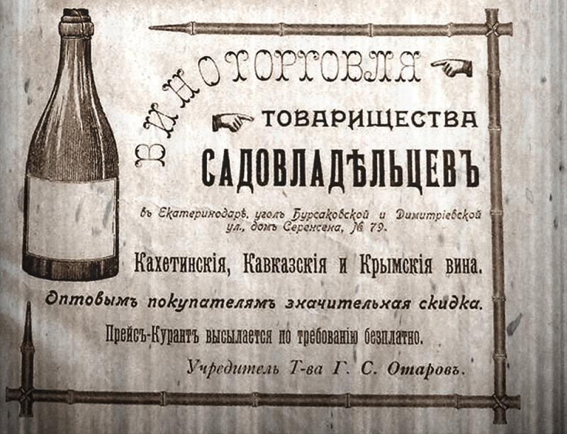 Реклама. Екатеринодар 1908 г. угол Бурсаковской и Дмитриевской ул. дом Серенсена.