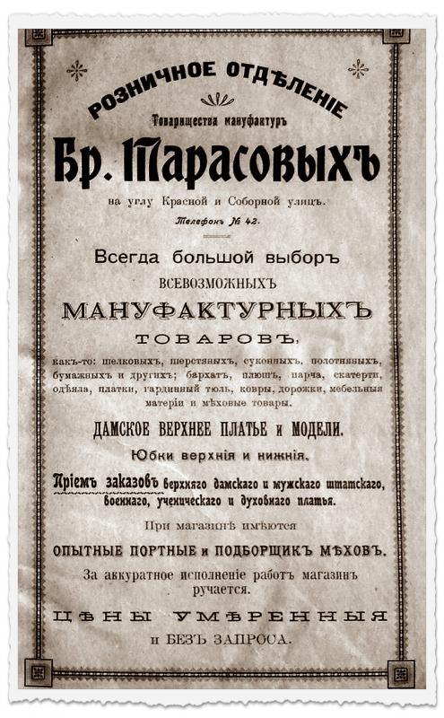 Реклама. Екатеринодар 1908 г.. угол Красной и Соборной улиц. Товарищества мануфактур братьев Тарасовых.