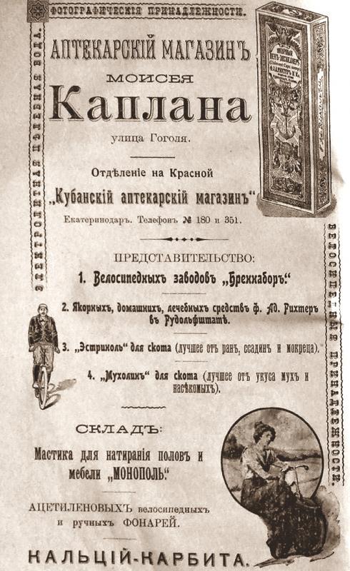 Реклама. Екатеринодар 1908 г.  ул. Гоголя №71. М.М. Каплан.