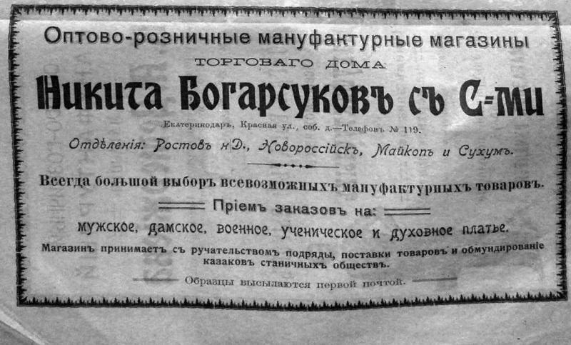 Реклама. Екатеринодар 1909 г..  Красная ул., соб. дом. Никита Богарсуков и Сыновья.