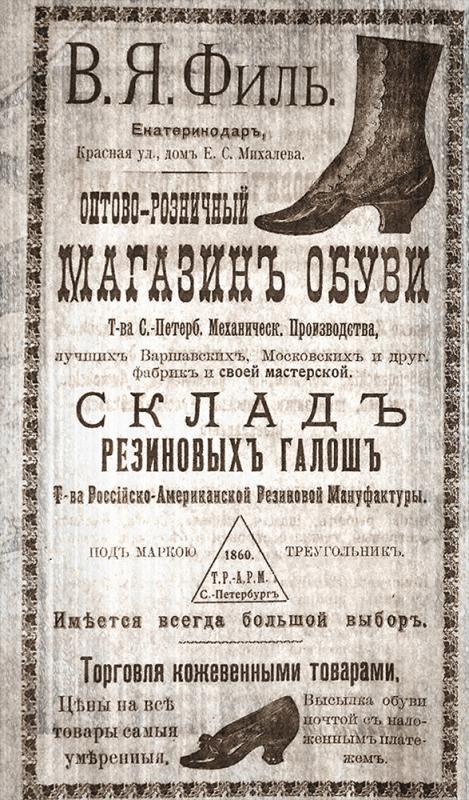 Реклама. Екатеринодар 1910 г. Красная ул. В.Я.Филь.