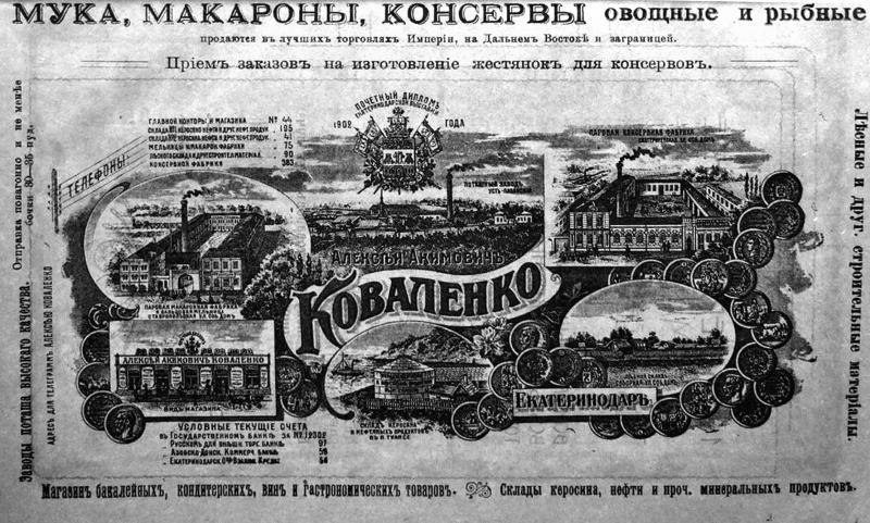 Реклама. Екатеринодар 1911 г.. Коваленко Алексей Акимович.