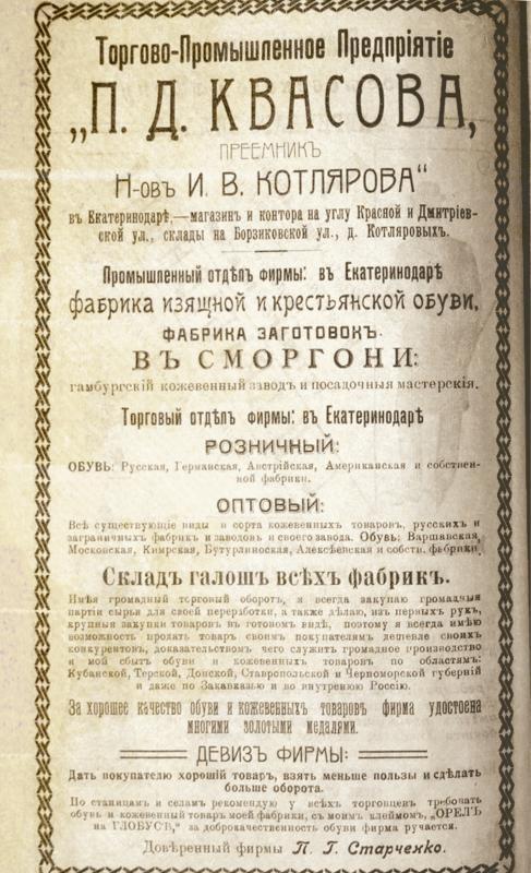 Реклама. Екатеринодар 1911 г. Квасов Павел Дмитриевич. Угол Красной и Дмитриевской ул.