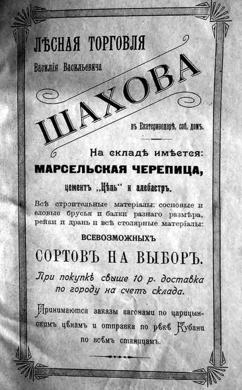 Реклама. г. Екатеринодар 1910 г. Шахов Василий Васильевич. Соб. дом.