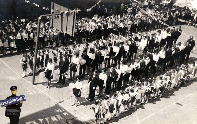 Краснодар. Школа 45, Последний звонок, 1970 год.