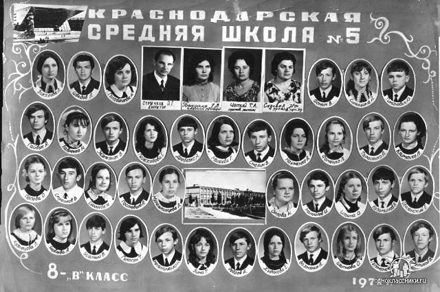 Краснодар. Средняя школа №5. Выпуск 1974 г.