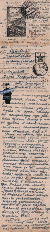 Сочи - Краснодар, 14.05.1944 года