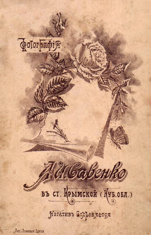 Ст. Крымская. Фотоателье А.И.Савенко