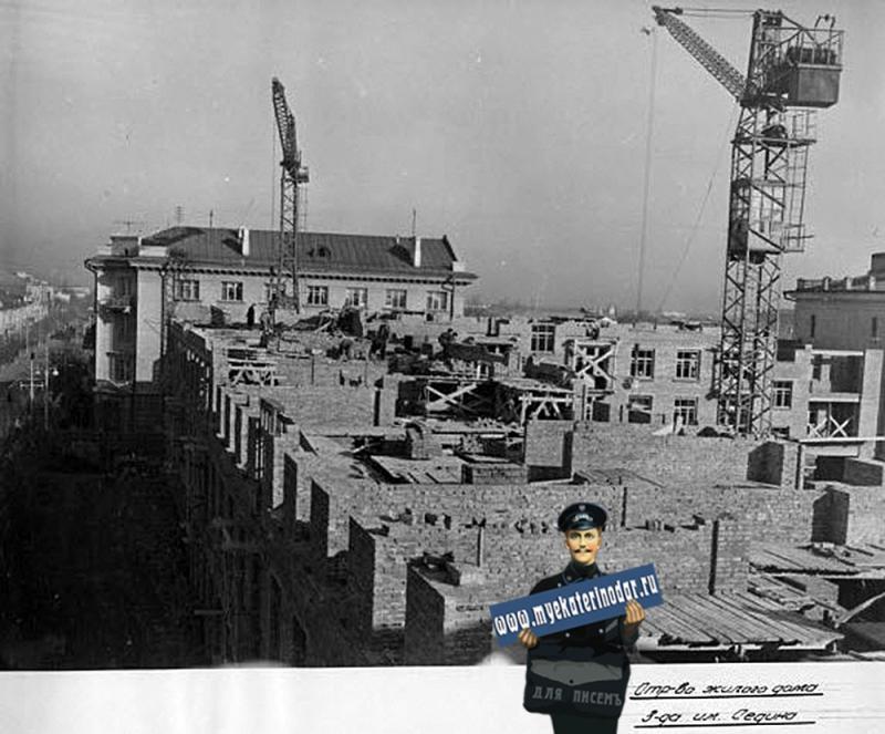 Краснодар. Строительство жилого дома завода им. Седина, 1957 год.