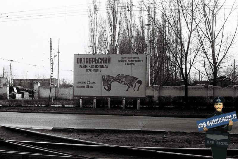 Краснодар. Схема Октябрьского района у стены Восточного трамвайного депо, 1979 год.