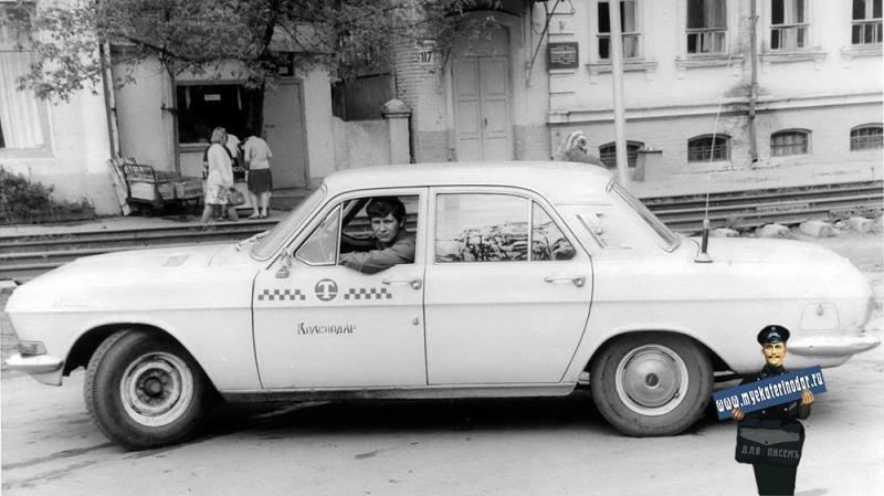 Краснодар. Краснодарское такси, 30.09.1974 года