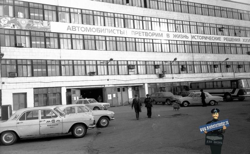 Краснодар. Таксопарк №2, 1983 год