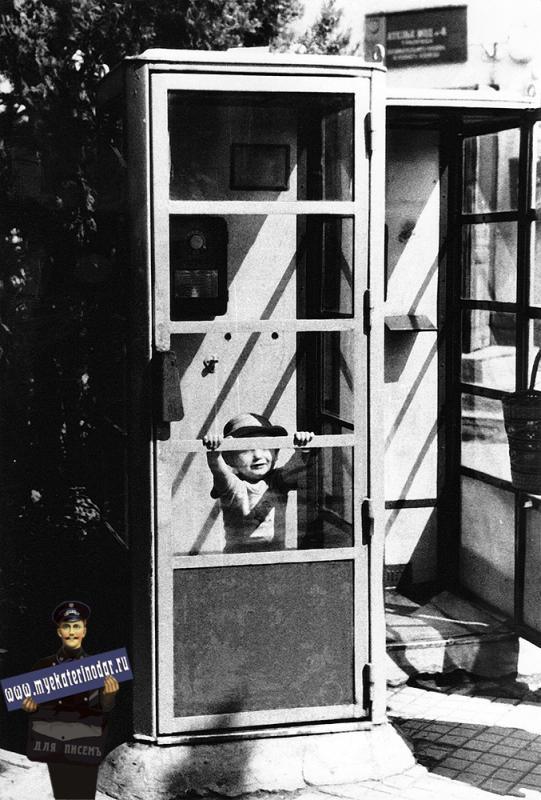 Краснодар. Телефон-автомат на ул. Карла Либкнехта, 1982 год