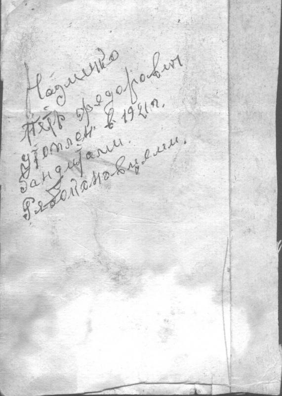 Тимашевск, 1920е, люди