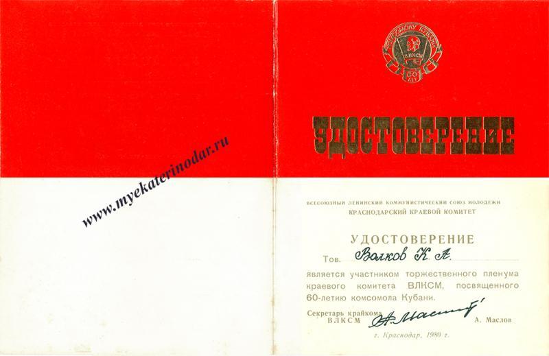 Удостоверение участника пленума, посвященного 60-летию комсомола Кубани. 1980 год.