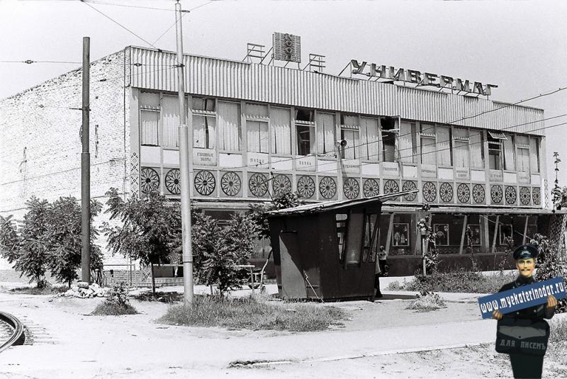 Краснодар, Универмаг Пашковского сельпо, 1978 год.