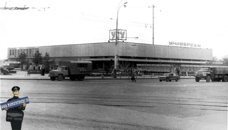 Краснодар. Универсам  на  К.Либкнехта, 1979 год.