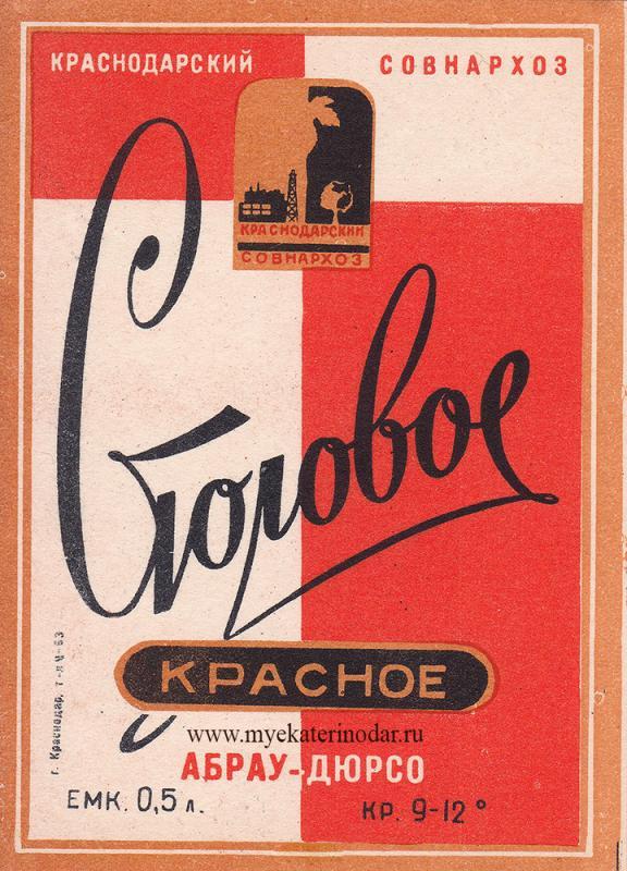 """Вино красное ординарное """"Столовое"""". Краснодарский СНХ. 50-е годы"""