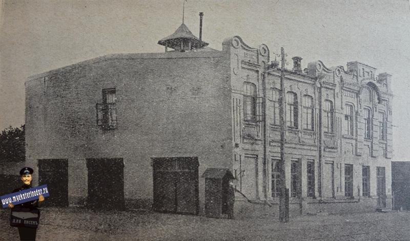 Краснодар. Пожарная часть на Покровке, 1925 год.
