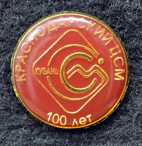 Значки. 100 лет Краснодарский ЦСМ, 2002 год
