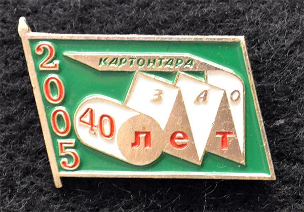 Значки. 40 лет ЗАО Картонтара, 2005 год.
