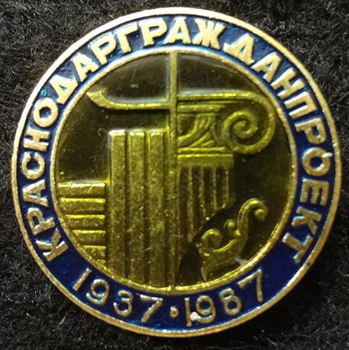 Значки. 50 лет КраснодарГражданПроект, 1987 год