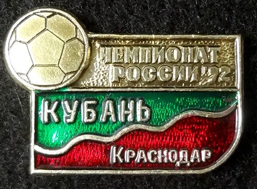 "Значки. ФК ""Кубань"", 1992 год."