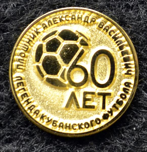 Значки. Футбол. 60 лет. Легенда Кубанского футбола. Плошник Александр Васильевич, 2015 год.