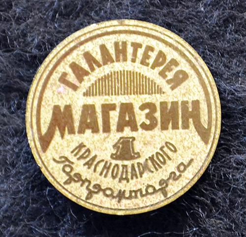 Значки. Галантерея. Магазин 1 Краснодарского горпромторга, 1960-е годы
