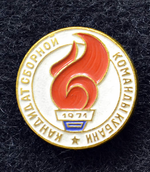 Значки. Кандидат сборной команды Кубани, 1971 год