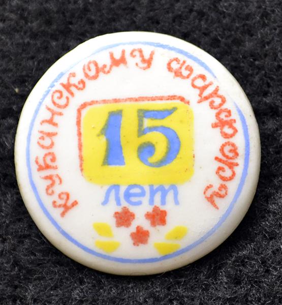 Значки. Краснодар. 15 лет кубанскому фарфору. 1975 год.
