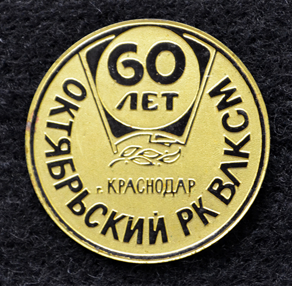 Значки. Краснодар. 60 лет Октябрьский РК ВЛКСМ. г. Краснодар. 1978 год