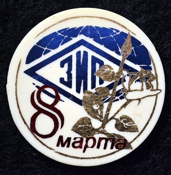 Значки. Краснодар. 8 марта. ЗИП. Тип 3.