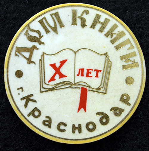 Значки. Краснодар. X лет. Дом книги, 1980 год