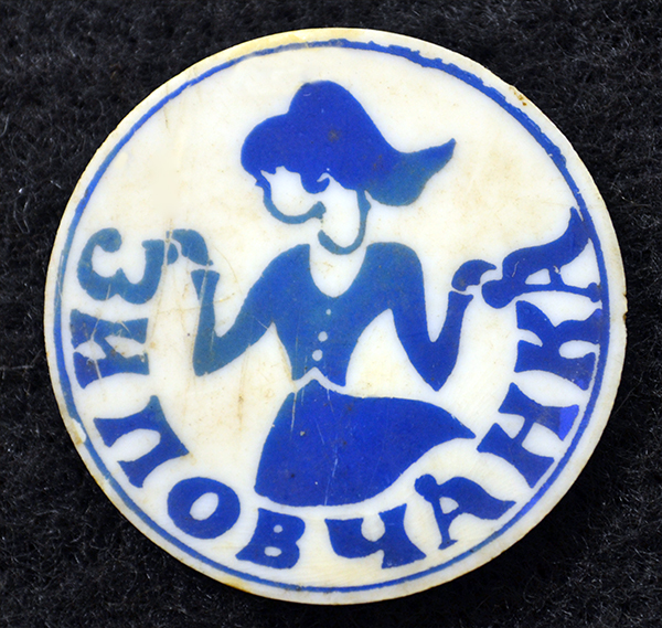 Значки. Краснодар. Зиповчанка, 1970-е годы