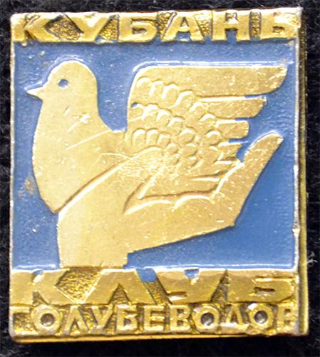 Значки. Кубань Клуб голубеводов, 1970-е годы