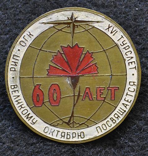 Значки. РИП. XVI турслет, посвящается 60-летию Великого октября, 1977 год