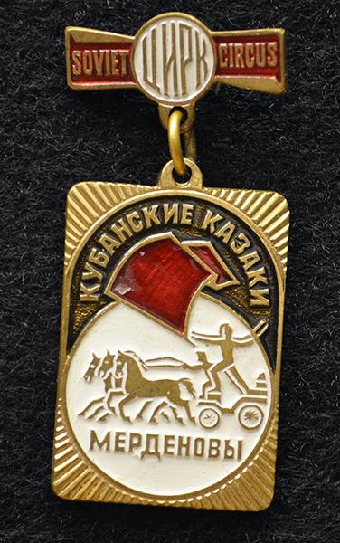 Значки. Советский цирк. Кубанские казаки. Мерденовы