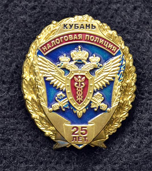 Знаки. Кубань. 25 лет. Налоговая полиция. 2017 год