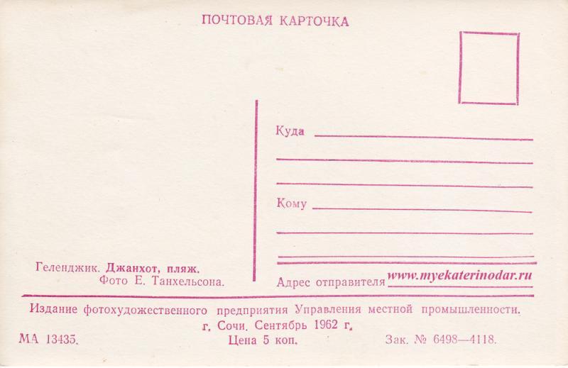 Адресная сторона. Геленджик. 1962 год. ФП УМП г. Сочи.